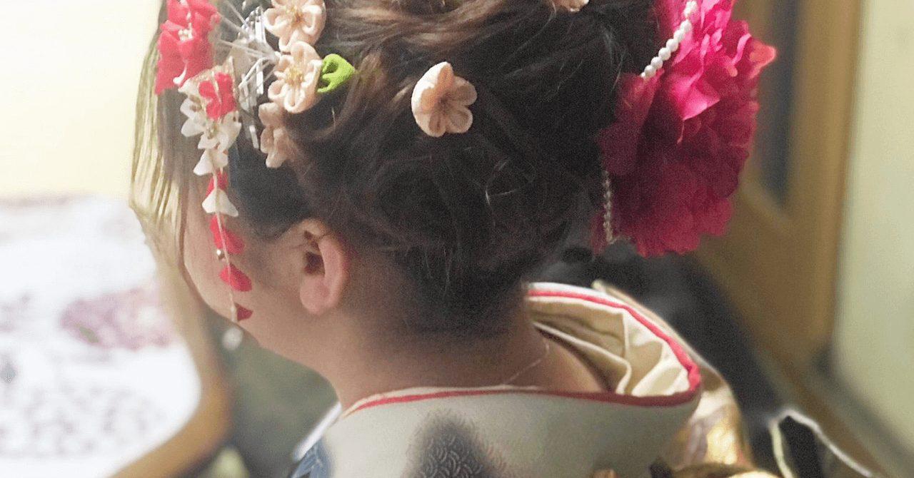 成人式のヘアメイク