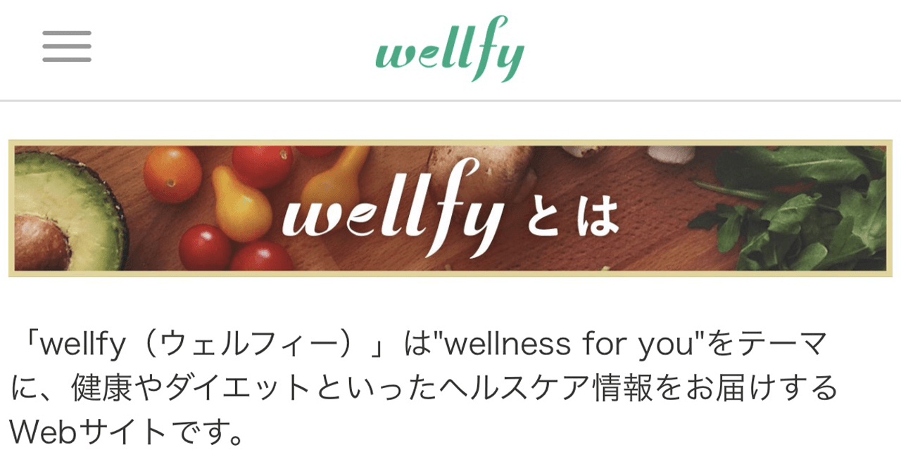 女性向けヘルスケア情報サイトwellfyに掲載して頂きました。